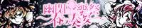 02.幽閉樂祭~春の奏宴~