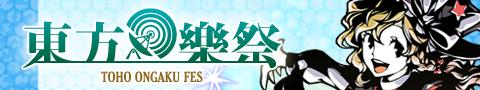 東方樂祭 東京秋の陣